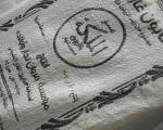 Mydło Aleppo 24%laurowe, 6 kostek - łącznie 1100g #871