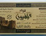Mydła Aleppo z kessab #1417