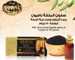 Mydło oliwkowe z olejem czarnuszki i ziołami #1428